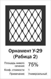 Орнамент Рабица 2